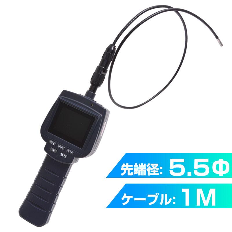 ポータブル内視鏡スコープ5.5Φ1M