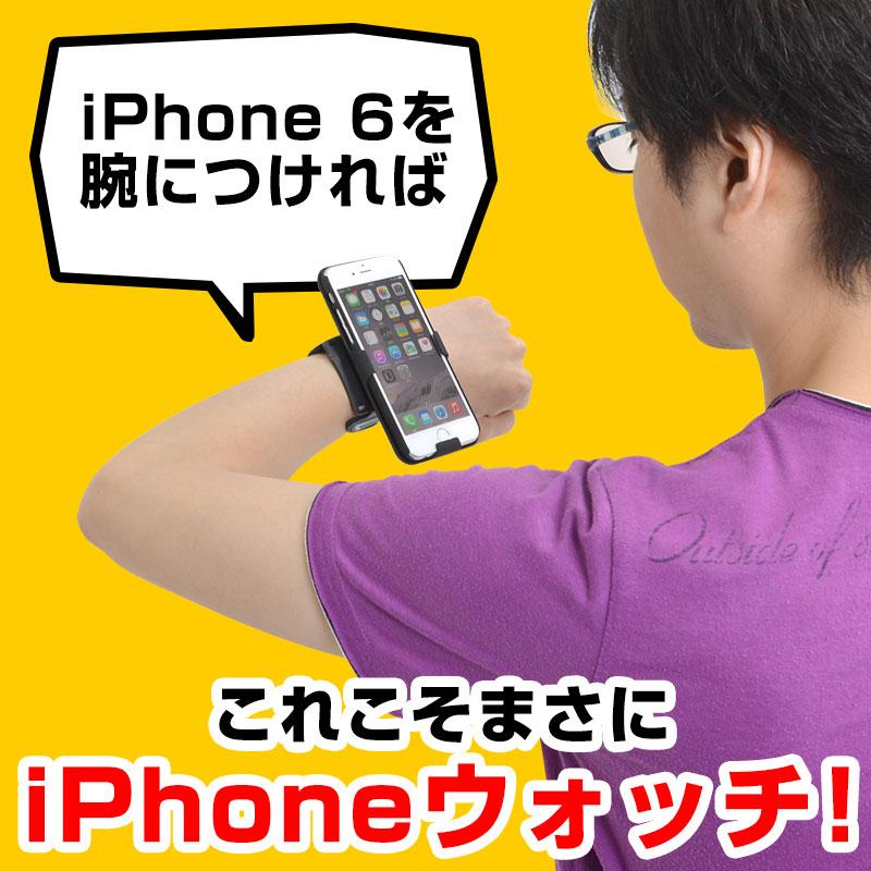 iPhone 6/6s ウォッチになるリストバンド