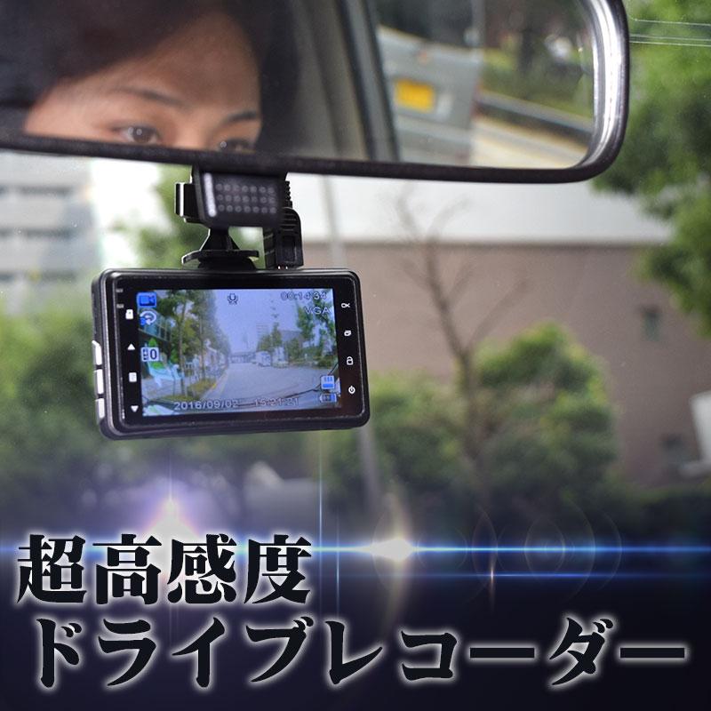 超高感度ドライブレコーダー