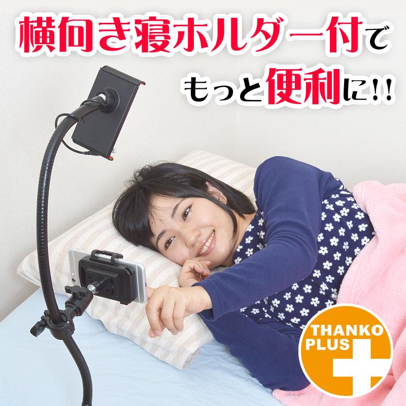 スマホ・タブレット2Wayスタンド 「横向き寝でスーパーちょっと持って手!」
