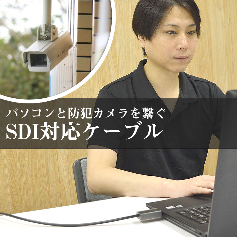 SDI対応ビデオキャプチャーケーブル