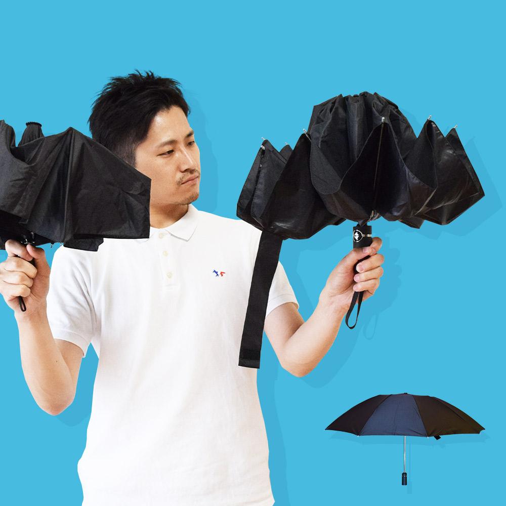 裏が表になる折りたたみ傘「ウラオモテ傘」