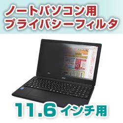 【価格改定】11.6インチ、15.6インチモニタ用プライバシーフィルタ