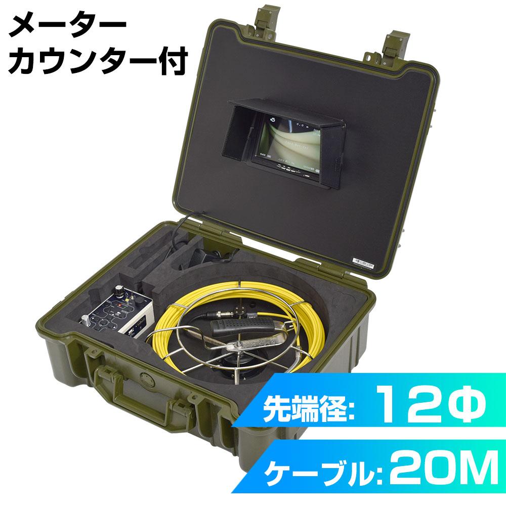極細配管用スコープ20Mメーターカウンター付き