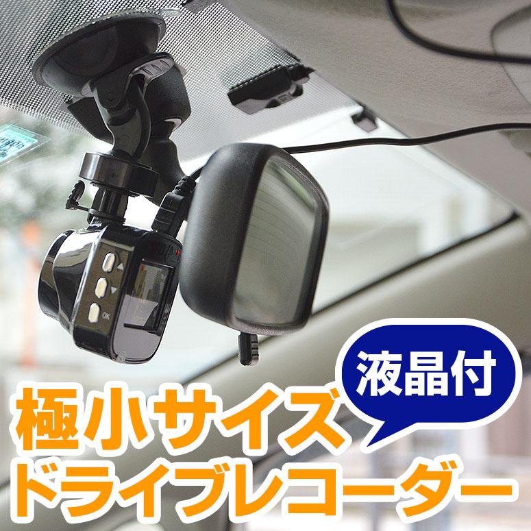 アウトレットスーパーミニ液晶付きドライブレコーダー