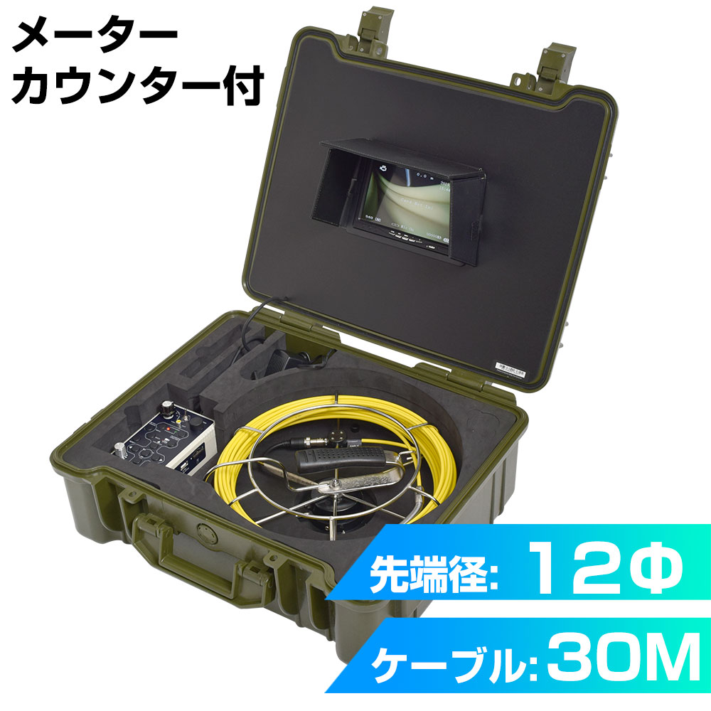 極細配管用スコープ30Mメーターカウンター付き