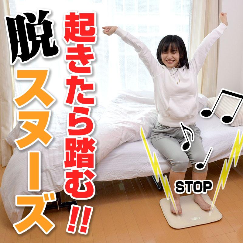 二度寝を防ぐ!目覚ましマット「ニドネン」mini