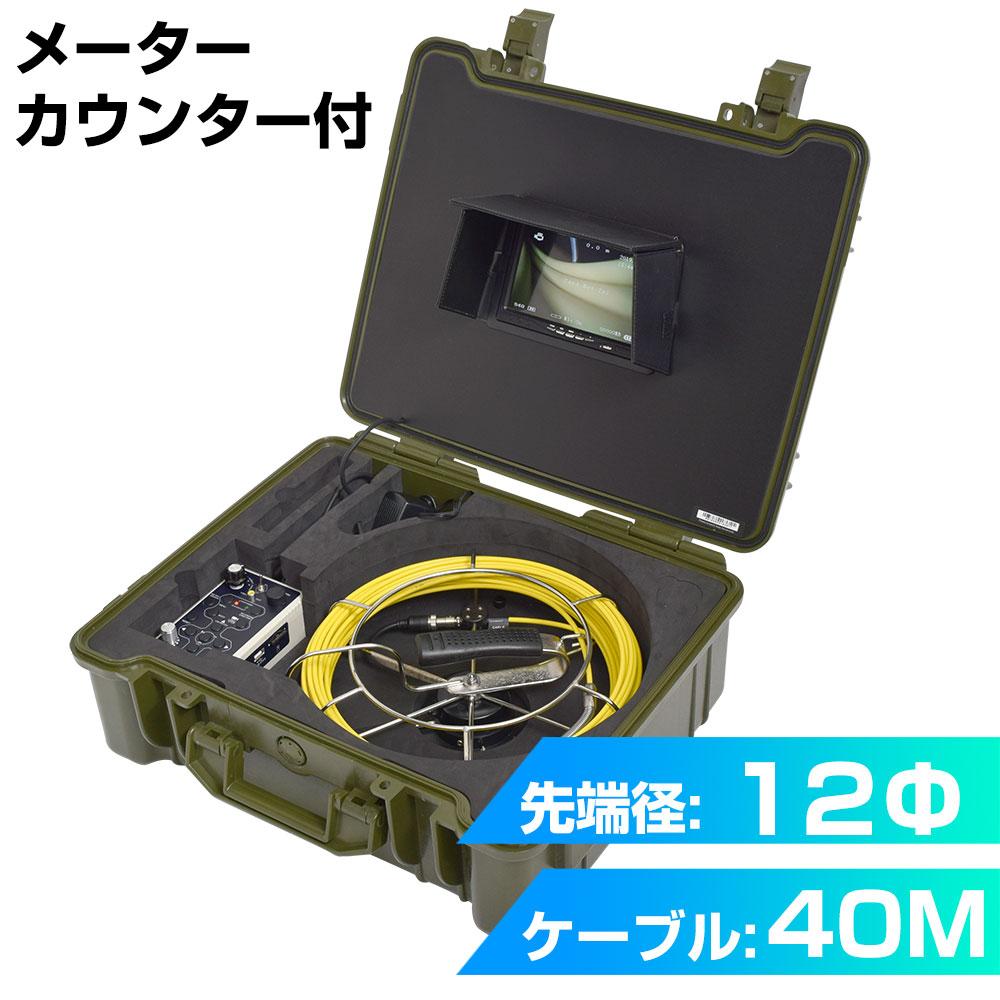 極細配管用スコープ40Mメーターカウンター付き