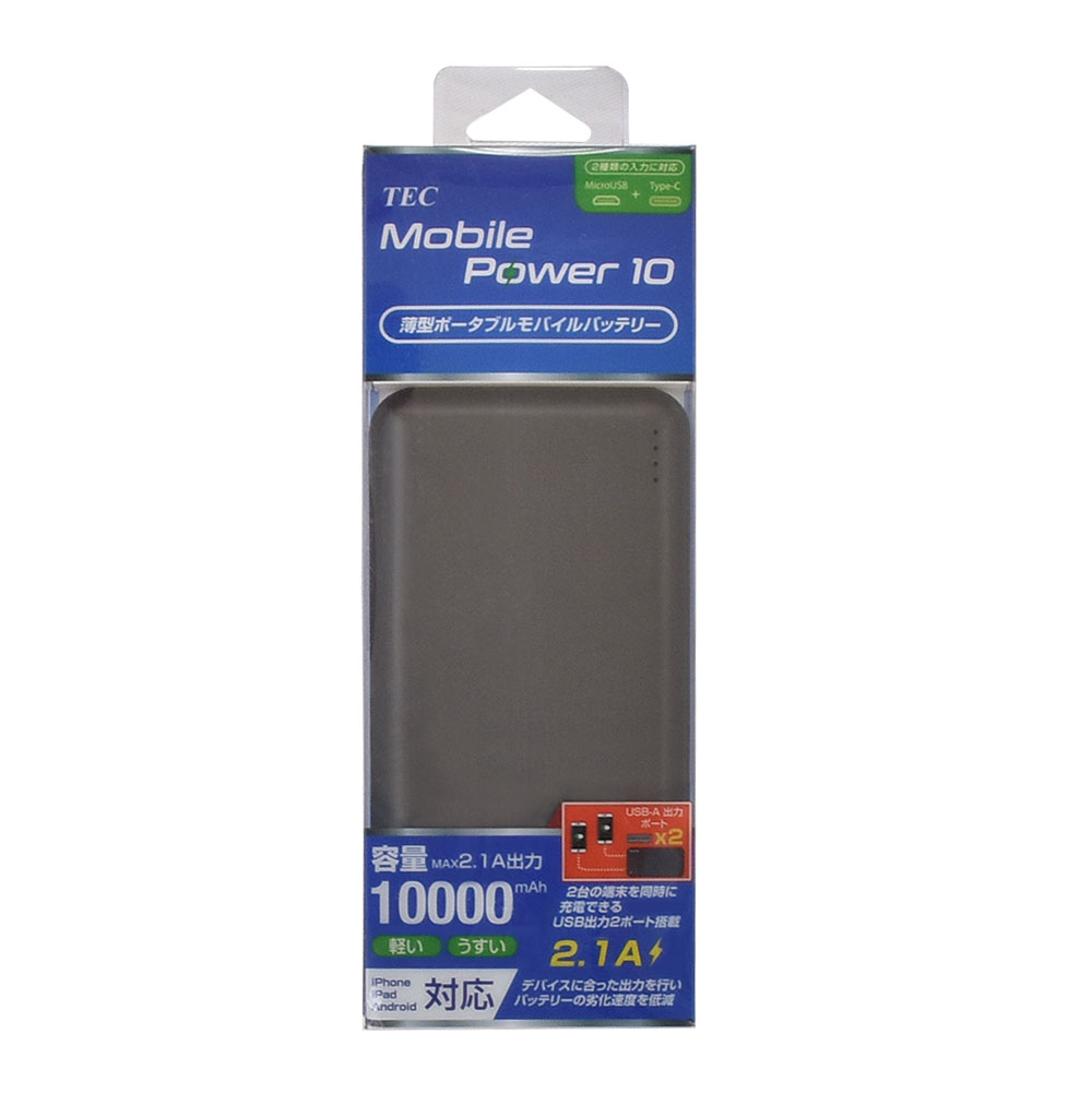 10,000mAh モバイルバッテリー