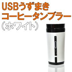 USBうずまきコーヒータンブラー