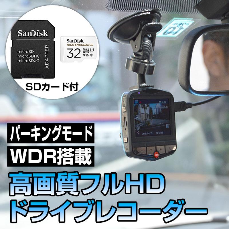 高画質&パーキングモード付ドライブレコーダー 高耐久Class10 microSDカード32GB付