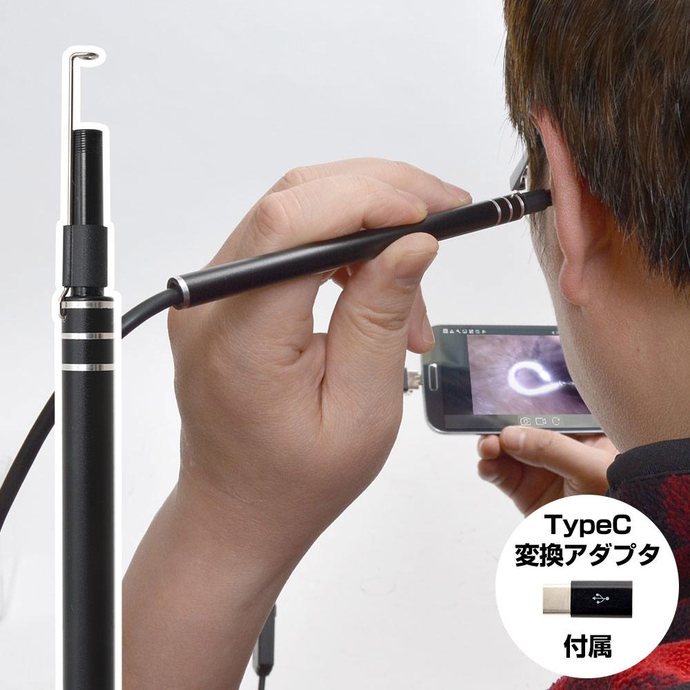 カメラで見ながら耳掃除!爽快USB耳スコープ+TypeC変換アダプタ付き
