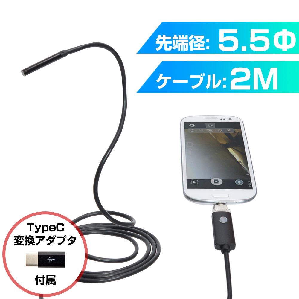 Android/PC両対応5.5mm径内視鏡ケーブル 2m 形状記憶タイプ+TypeC変換アダプタ付き