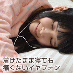 寝ながら使える快適イヤフォン