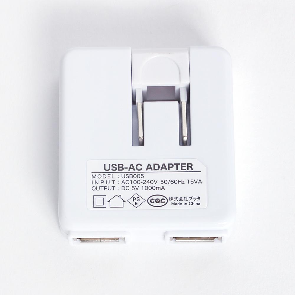 USB ACチャージャー ホワイト (2ポート1A)