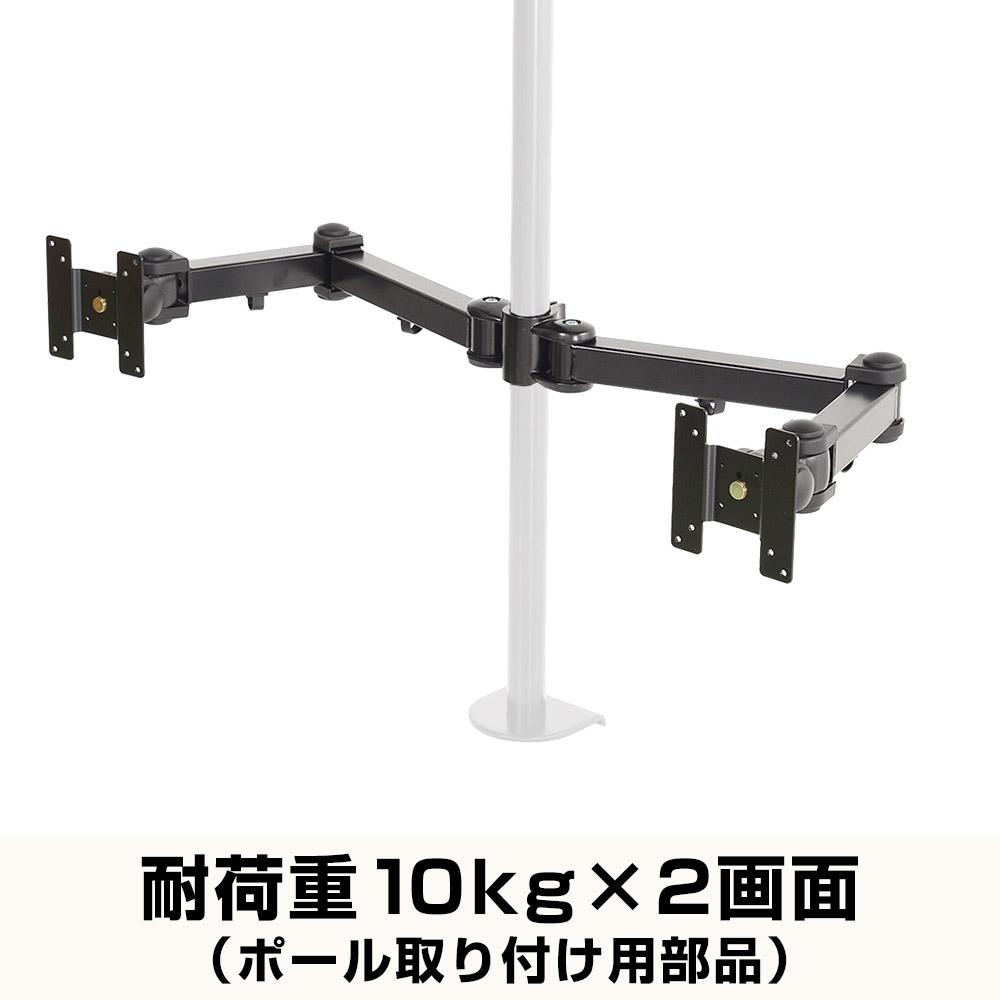 8軸式ロングくねくねデュアルアーム(ポール取り付け用部品)