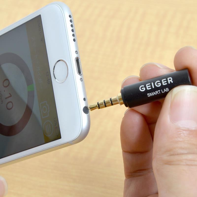iPhone/Android対応「超小型イヤホンジャックガイガー」