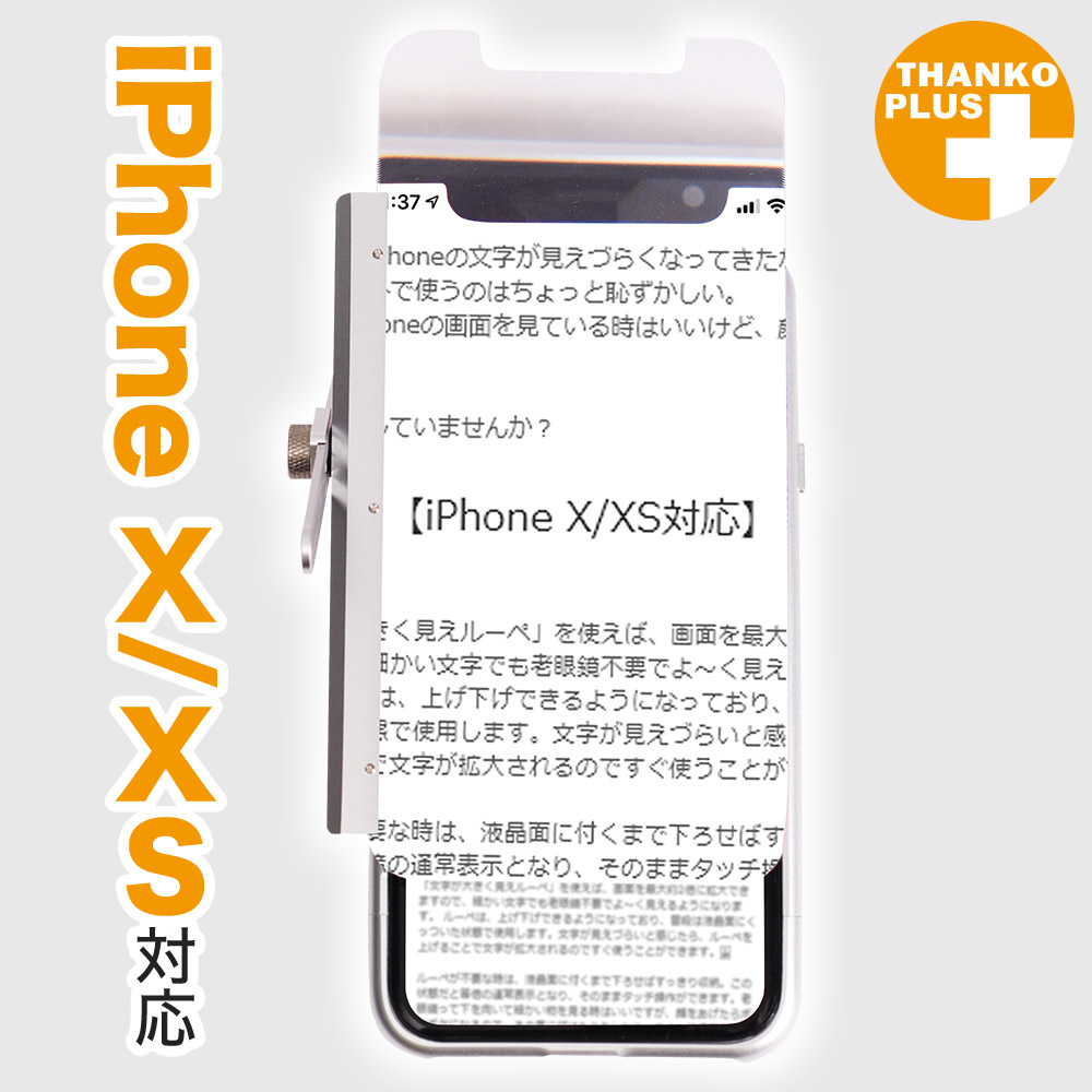 iPhone X/XS対応 文字が大きく見えルーペ
