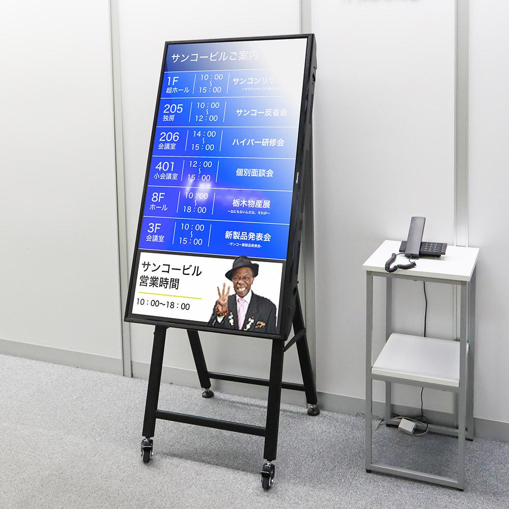 デジタルサイネージ用スタンド