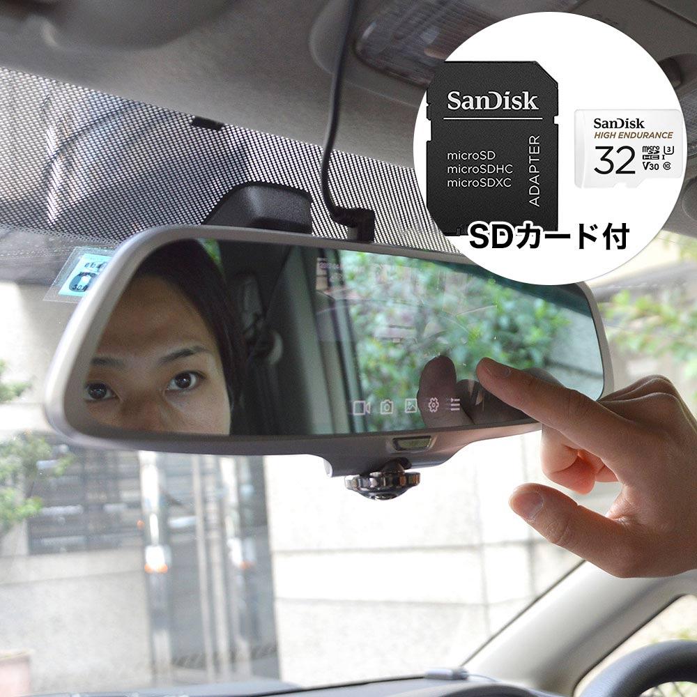 ミラー型360度全方位ドライブレコーダー 高耐久Class10 microSDカード32GB付
