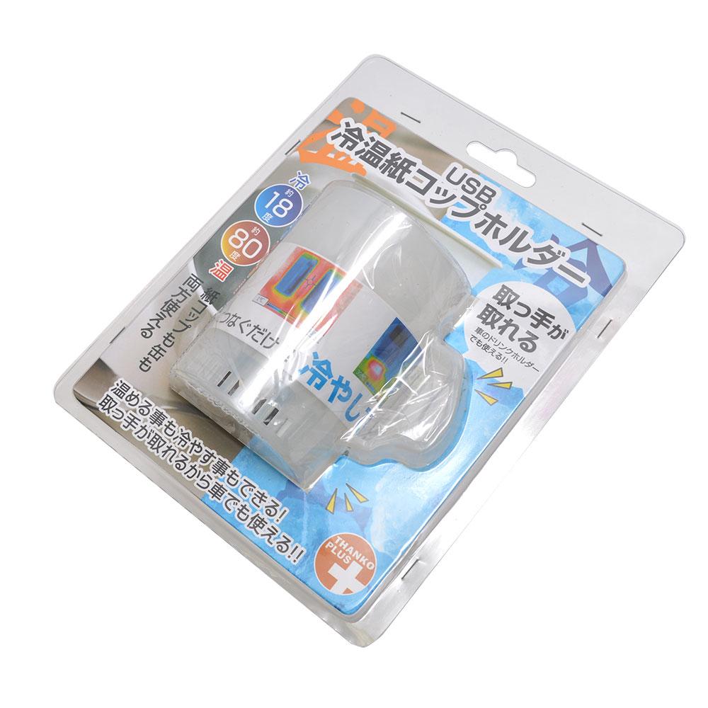 USB冷温紙コップホルダー