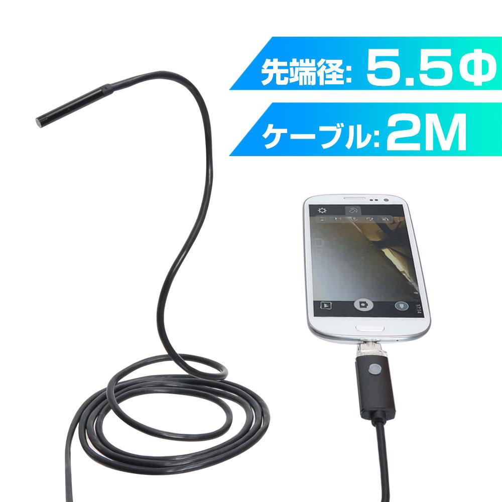 Android/PC両対応5.5mm径内視鏡ケーブル 2m 形状記憶タイプ