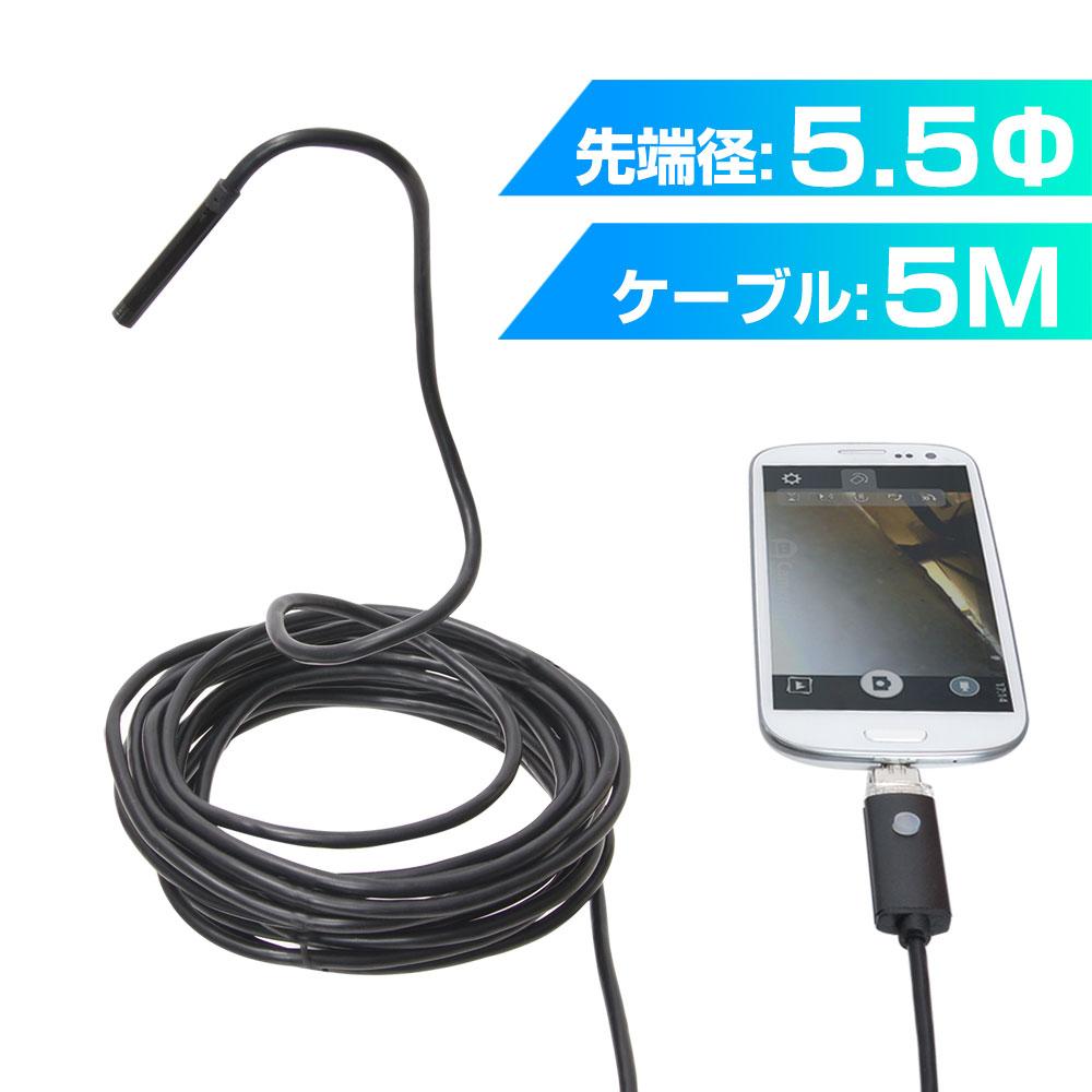 Android/PC両対応5.5mm径内視鏡ケーブル 5m 形状記憶タイプ
