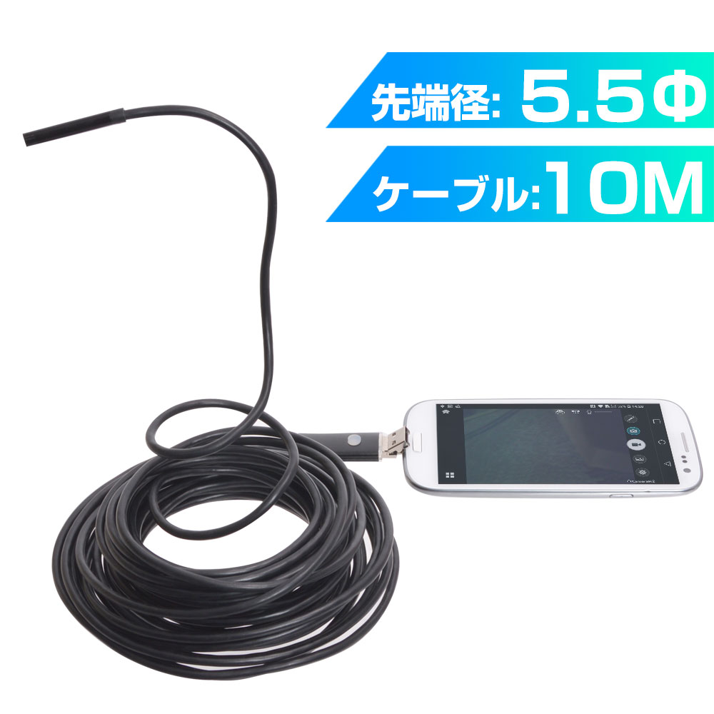 Android/PC両対応5.5mm径内視鏡ケーブル 10m 形状記憶タイプ