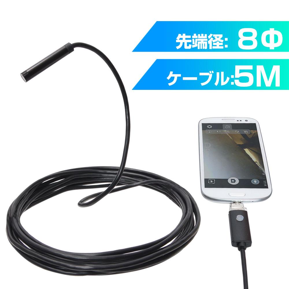 Android/PC両対応8mm径内視鏡ケーブル 5m 形状記憶タイプ