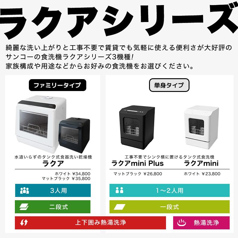 水道いらずのタンク式食器洗い乾燥機 「ラクア」