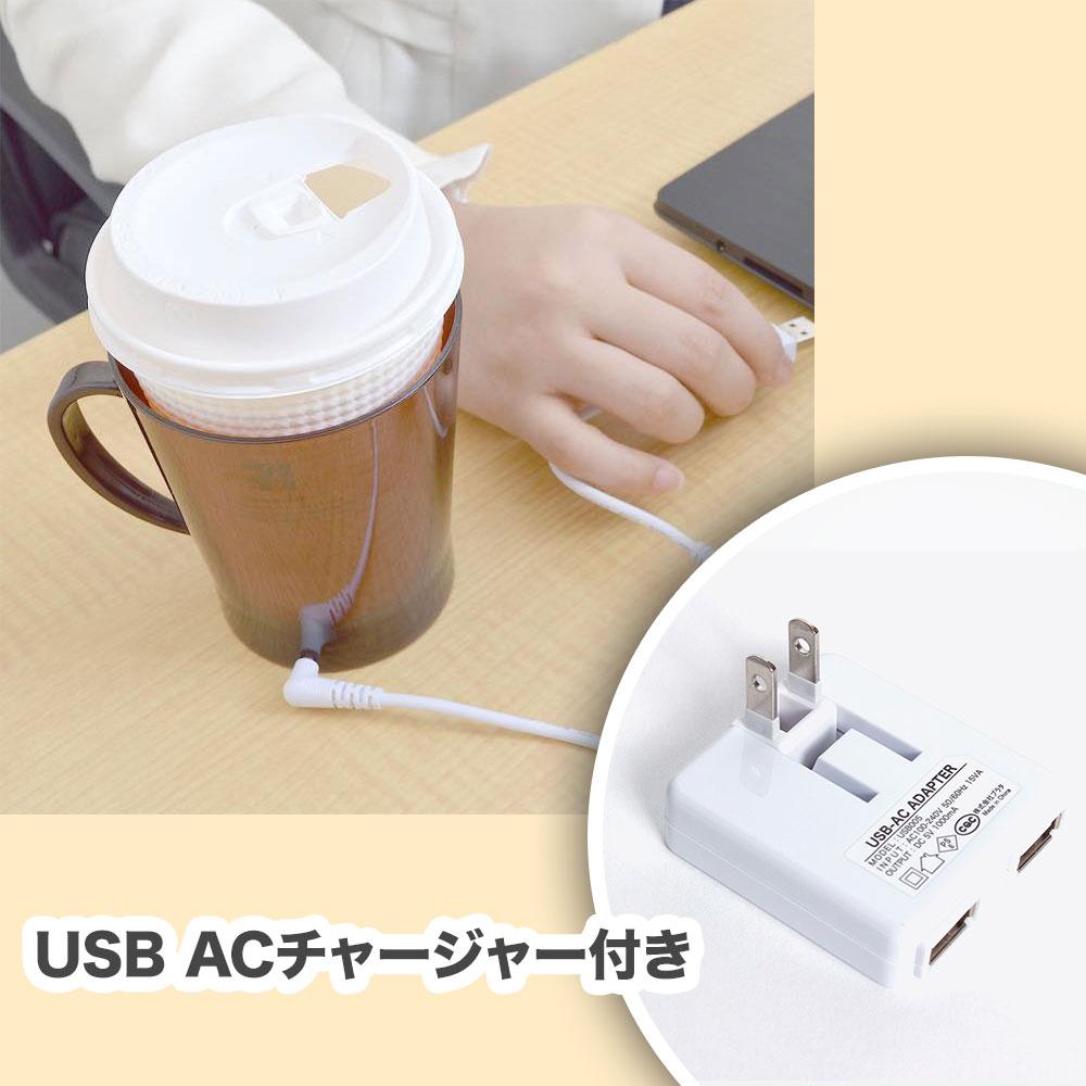 USBあったか紙コップウォーマー2 USB-ACチャージャーセット