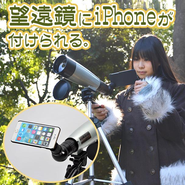 アウトレットライブビュースポッティングスコープ for iPhone