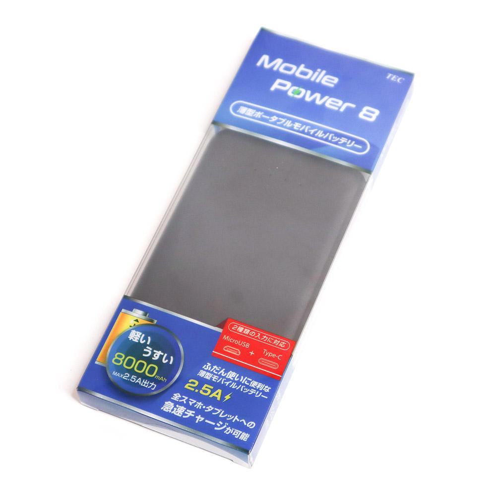 薄型・軽量モバイルバッテリー8000mAh2.5A出力