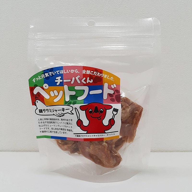 チーバくんペットフード 鶏ササミジャーキー(犬猫用ジャーキー)