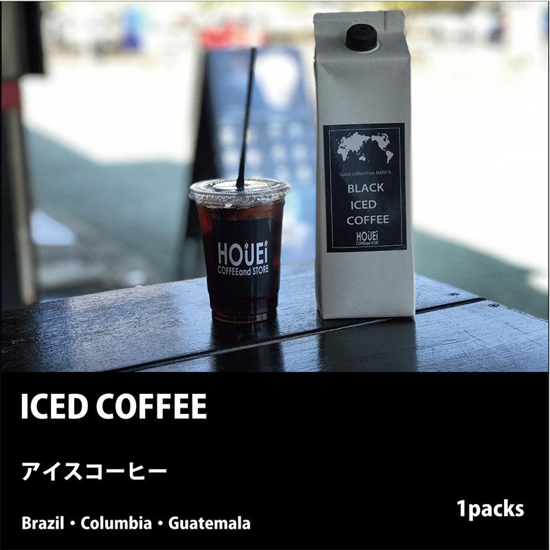 アイス コーヒー リキッド 無糖 1L 自家焙煎 コーヒーショップ ICED COFFEE ホウエイ コーヒー