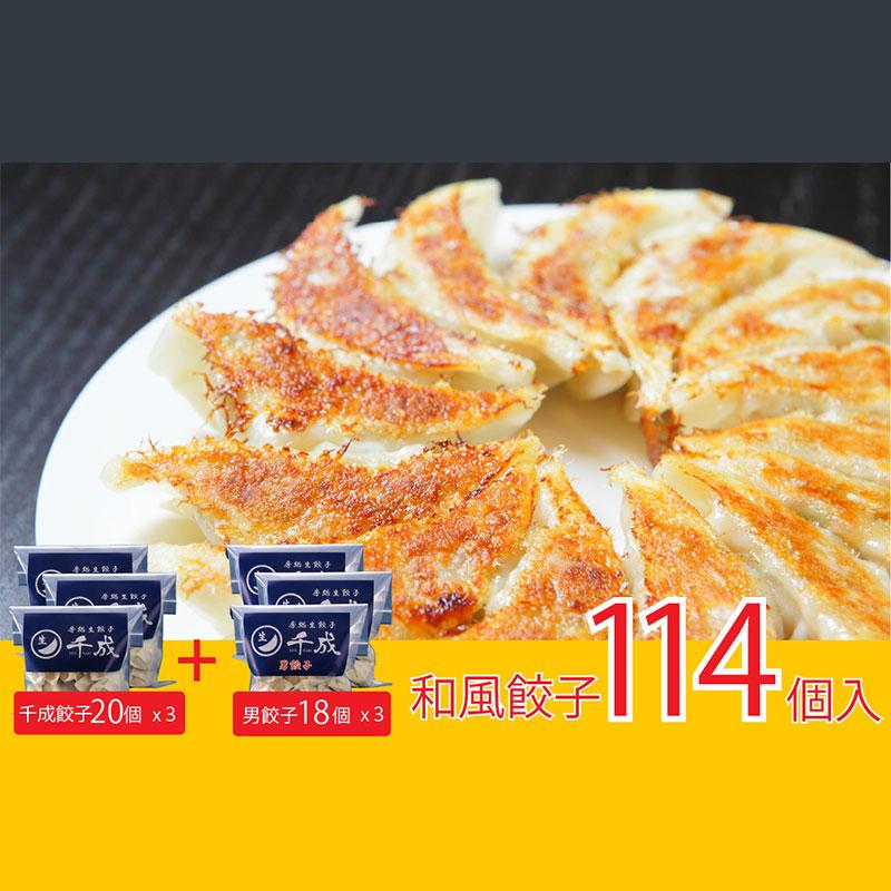房総生餃子 6袋セット(千成餃子20個×3、男餃子18個×3)