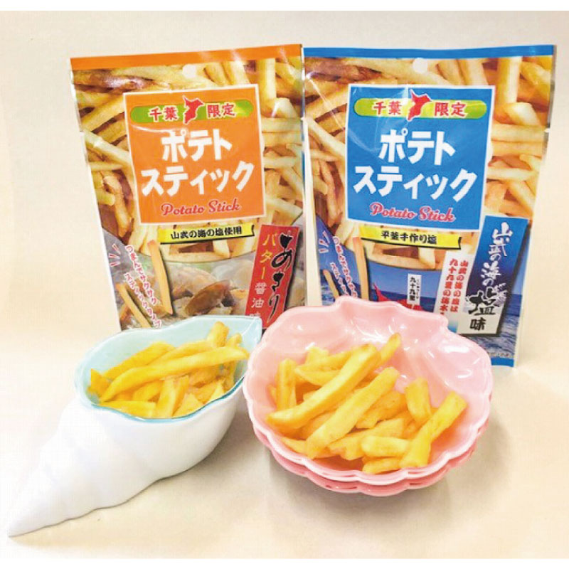 【千葉限定】ポテトスティック 山武の海の塩味(5袋)あさりバタ−醤油(5袋) 10個入りセット