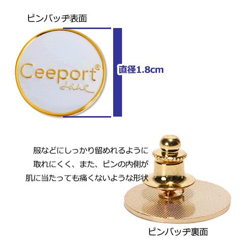 ホ・オポノポノ Ceeportピンバッヂ(1個入) <ホワイト>