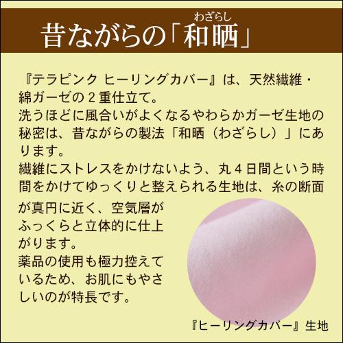 テラピンク ヒーリングカバー ピロケース(43×63cm)