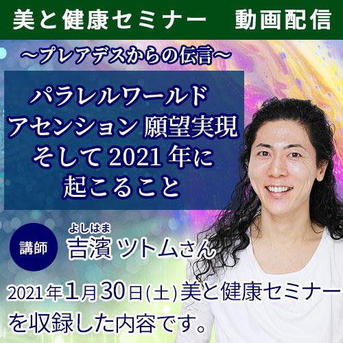 【動画】2021年1月吉濱ツトムさん美と健康セミナー