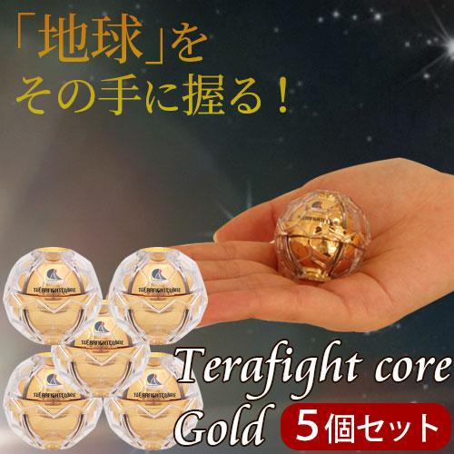 テラファイトコア ゴールド(5個セット)