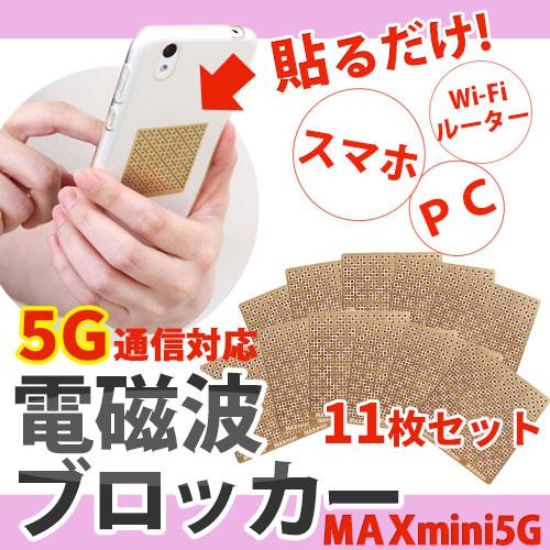電磁波ブロッカー MAXmini 5G(マックスミニ ファイブジー) 11枚セット