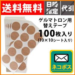 ゲルマトロン替えテープ(100枚入り)