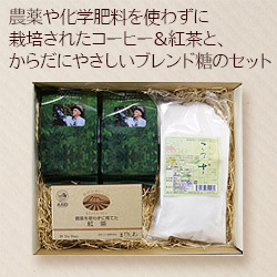 【特選ギフト】コーヒー&紅茶セット