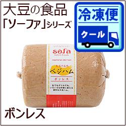 ベジハム(ボンレス) 800g 【冷凍食品】【冷凍便】