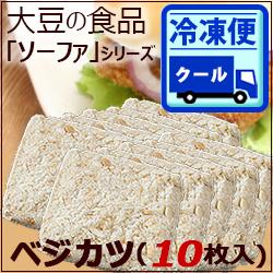 ベジカツ80g×10枚入 【冷凍食品】【冷凍便】