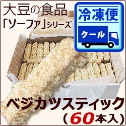 ベジカツスティック 20g×60本入 【冷凍食品】【冷凍便】