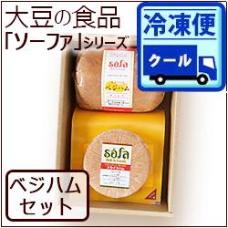 【特選ギフト】ベジハムセット (ボンレス×1、スライス×2) 【冷凍便】