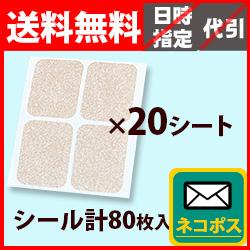 Bhado(びはどう) ツボピタッ専用貼替シール80枚入り(4枚×20シート)