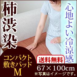 京山城 柿渋染 コンパクト敷パッド・M (67×100cm) 1枚入り
